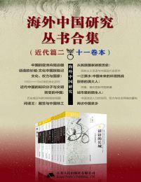 海外中国研究丛书合集——近代篇.二(十一卷本)(epub+azw3+mobi)
