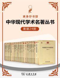 中华现代学术名著丛书(套装24册)(epub+azw3+mobi)