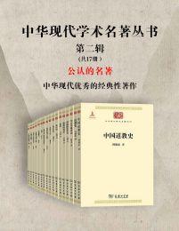 中华现代学术名著丛书·第二辑 (共17册)(epub+azw3+mobi)
