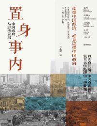置身事内:中国政府与经济发展(epub+azw3+mobi)