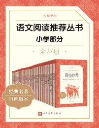 语文阅读推荐丛书·小学部分·全27册(epub+azw3+mobi)