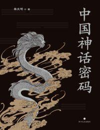 中国神话密码(epub+azw3+mobi)