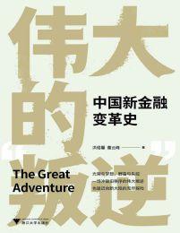 """伟大的""""叛逆"""":中国新金融变革史(epub+azw3+mobi)"""