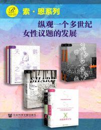 索恩·话题系列:纵观一个多世纪女性议题的发展(全7册)(epub+azw3+mobi)