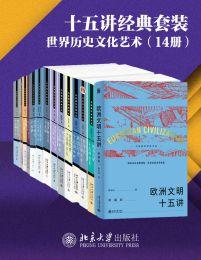北京大学出版社十五讲经典套装:中国历史文化系列(14册)(epub+azw3+mobi)