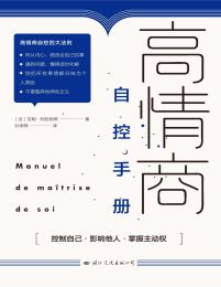 高情商自控手册(epub+azw3+mobi)