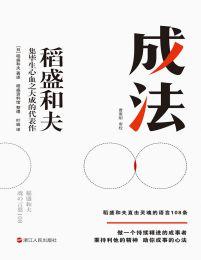 成法 – 稻盛和夫(epub+azw3+mobi)