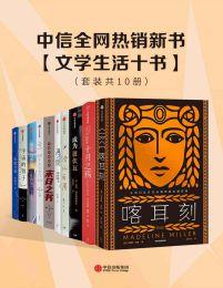 中信全网热销新书 - 文学生活十书(epub+azw3+mobi)