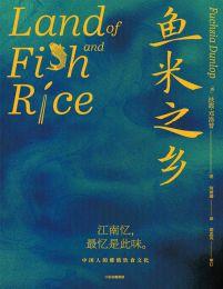 鱼米之乡:中国人的雅致饮食文化(epub+azw3+mobi)