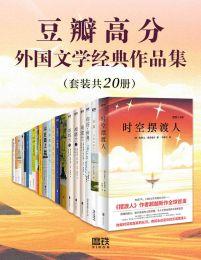 豆瓣高分外国文学经典作品集(套装共20册)(epub+azw3+mobi)