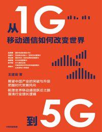 从1G到5G:移动通信如何改变世界(epub+azw3+mobi)
