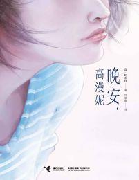 晚安,高漫妮(epub+azw3+mobi)