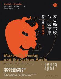 麦克斯韦妖与金苹果:新千年的全球失序(epub+azw3+mobi)