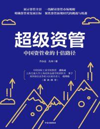 超级资管:中国资管业的十倍路径(epub+azw3+mobi)
