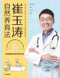 崔玉涛自然养育法(epub+azw3+mobi)