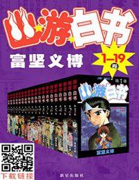 幽游白书全集(全19卷)(epub+azw3+mobi)