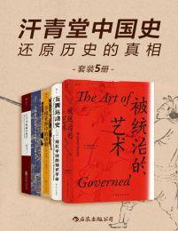 汗青堂中国史:还原历史的真相(套装共5册)(epub+azw3+mobi)