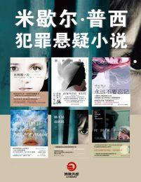 米歇尔·普西犯罪悬疑小说集(共6册)(epub+azw3+mobi)