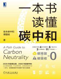 一本书读懂碳中和(epub+azw3+mobi)