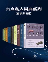六点私人词典系列(套装共8册)(epub+azw3+mobi)