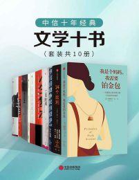 中信十年经典 – 文学十书(套装共10册)(epub+azw3+mobi)