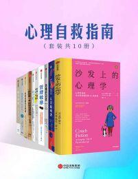 心理自救指南(套装共10册)(epub+azw3+mobi)