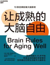 让成熟的大脑自由(epub+azw3+mobi)