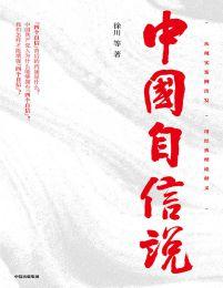 中国自信说(epub+azw3+mobi)