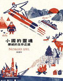 小國的靈魂:挪威的生存之道(epub+azw3+mobi)