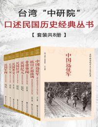 """台湾""""中研院""""口述民国历史经典丛书(套装共8册)(epub+azw3+mobi)"""