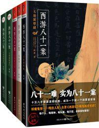 西游八十一案(全4册) (epub+azw3+mobi)