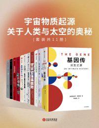 宇宙物质起源:关于人类与太空的奥秘(套装共11册)(epub+azw3+mobi)