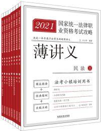 2021国家统一法律职业资格考试攻略·薄讲义(全8册)(epub+azw3+mobi)