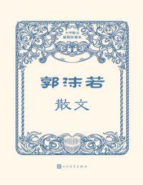 郭沫若散文(epub+azw3+mobi)