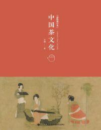 中国茶文化(彩图修订本)(epub+azw3+mobi)