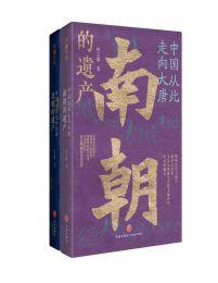 中国从此走向大唐:南北朝的遗产(全二册)(epub+azw3+mobi)
