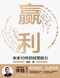 赢利:未来10年的经营能力(epub+azw3+mobi)