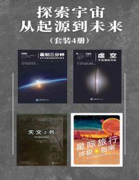 探索宇宙从起源到未来(套装4册)(epub+azw3+mobi)