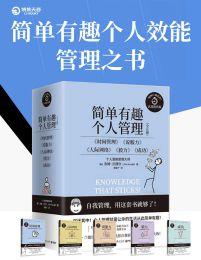 简单有趣的个人管理丛书(共5册)(epub+azw3+mobi)