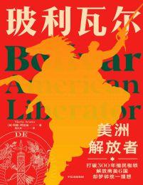 玻利瓦尔:美洲解放者(epub+azw3+mobi)