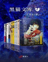 黑猫文库系列精选特辑 – 这就是推理(套装共11册)(epub+azw3+mobi)