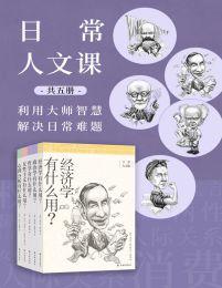 日常人文课(共5册)(epub+azw3+mobi)
