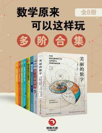 数学原来可以这样玩:多阶合集(全8册)(epub+azw3+mobi)