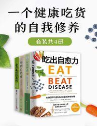 一个健康吃货的自我修养(共4册)(epub+azw3+mobi)
