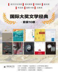 国际大奖文学经典(套装共10册)(epub+azw3+mobi)