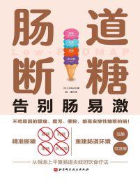 肠道断糖:告别肠易激(epub+azw3+mobi)