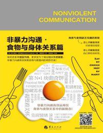 非暴力沟通·食物与身体关系篇(epub+azw3+mobi)