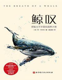 鲸叹:探秘太平洋里的庞然大物(epub+azw3+mobi)