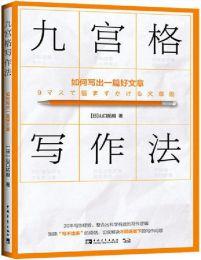 九宫格写作法:如何写出一篇好文章(epub+azw3+mobi)