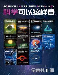 科学可以这样看系列科普图书(套装11册)(epub+azw3+mobi)